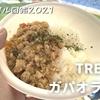 【アビスパ福岡・ベススタグル図鑑2021】TRESOL「ガパオライス」(700円)