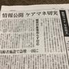 介護現場と新型コロナウィルス。名古屋市の現実。
