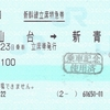 自由席と立席の通しの新幹線特急券