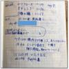 2つのフライトログブック - 意外とガチの「航空旅行」付録!