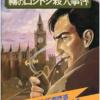 名探偵ホームズのゲームの攻略本の中で どの書籍が最もレアなのか?
