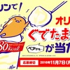 ローソン「カロリーコントロールアイス」を食べるとオリジナルぐでたまグッズが当たるキャンペーン開催!