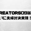 Re:CREATORS(レクリエイターズ)09話感想!ついに夫婦対決実現!!