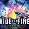アプリゲーム「HIDE AND FIRE」が久しぶりに当たりな気がする