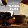 6月4日(木)NU茶屋町店オープン企画!『THE ALLEY』が食パンに恋をした♡カフェコラボ「#クロワッサンな食パン」を使った「黒糖タピオカトースト」を限定発売!
