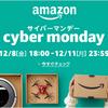 【Amazon】78時間のビッグセール「サイバーマンデー」本日18時から開催!