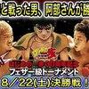 今週のボクシング興行。はじめの一歩TM、DAZN、PBC等盛りだくさん!