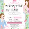 【チラシデザイン】【満員御礼】女性のためのマインドアップセミナー&交流会