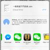 Swift アプリ間のファイル連携について