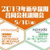5月10日 会社説明会開催のお知らせ