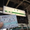 OSunC2016 金沢レポート(Eject AC 2016 7日目)