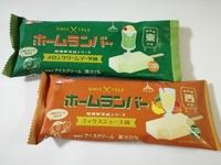 ホームランバー「昭和喫茶店シリーズ」のレビュー。東も西も等しく美味しい!!!