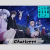 【ニートのおすすめアニメ】Charlotte‐シャーロット-【内容・順番・見どころ・感想】