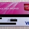 【審査が不要】エポスVISAプリペイドカードの申込から届くまでの日数【チャージ式クレジット】