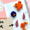 簡単飾り切り・ハートとお花のクッキー型で作る巻貝の作り方