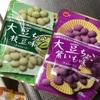 ブルボン:大豆チョコ(抹茶、紫芋、焼き栗)/エリーゼ安納芋/もちもちショコラほうじ茶ラテ