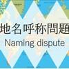日本海だけじゃない世界の「地名呼称問題」