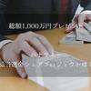 宝くじ高額当選金シェアプロジェクトはじめました【総額1000万円プレゼント】