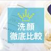 【洗顔料の比較】あなたの肌を救うのは洗顔を変える事だ