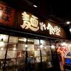 厚木の老舗ラーメン店 麺や食堂でラーメン、唐揚げらいすのフルコンボ食べてきました!