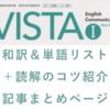 VISTA1 教科書の日本語訳と答えまとめ【Lesson12まで更新済み】