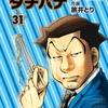 【違法なし】実質無料で人気漫画『めしばな刑事タチバナ』の最新刊を読む方法