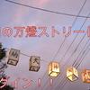 【小田西部】小田ストリートを万燈デコレーション!?一体どうなる!?【奉納天神万燈祭】