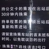 上海地下鉄の30分ルール