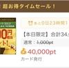 【緊急速報】40,000ポイント!!本日限定NTTドコモdカードGOLD