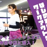 【ジム初心者】はじめてのワークアウト!「エニタイムフィットネス 金沢神宮寺店」で体験してきました【PR】