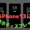 iPhone13(12S)は「常時表示ディスプレイ」搭載?〜蘇るAppleWatch Series5 電池もちの悪さの記憶〜