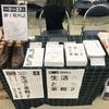 第27回 #文学フリマ東京 出店レポート