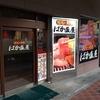 【オススメ5店】下関(山口)にある焼肉が人気のお店