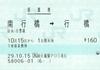 JR九州の窓口営業時間短縮
