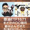WTI原油連動型ETF(1671)に4日連続でロールオーバー発生!!(5/8)