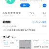 自分の持つ取引所の取引を確認可能なアプリ!