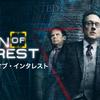 TVドラマ:パーソン・オブ・インタレスト Person of interests が終わった