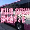 【WILLER EXPRESS レビュー】お得で快適にぶらり旅するなら高速バス・夜行バスのWILLER EXPRESSがおすすめ!