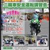 広島県二輪車安全運転講習会に参加してきました!バイクの技術向上・安全意識アップでしかも無料!めちゃお得です♪