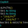 【Excel VBA学習 #76】空白を除去する1