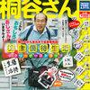 【設置場所情報有】桐谷さんの株主優待生活 クリーナーストラップ
