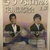 田口智隆先生講演