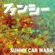 ファンシー / SUNNY CAR WASH コード(歌詞付き)