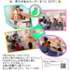 【報告】南大沢総合センターまつり2019!楽しかったです!