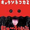 【キュウソネコカミ】「にゅ~うぇいぶ」を聴いてみたんだ♪~歌詞に込められたあるあるがエモすぎてヤバみw~