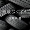 【読書感想文】池井戸潤『空飛ぶタイヤ』集団を描く小説の醍醐味