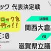 【STAGE:0】*ステージゼロ*クラロワ関西ブロック代表決定戦!!【7/12】