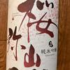 一代 桜弥山 純米吟醸(中国醸造)