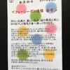 「フォーシーズン通信 春号」配布中