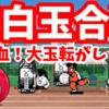 熱血!大玉転がし★2 - [4]紅白玉合戦【攻略】にゃんこ大戦争